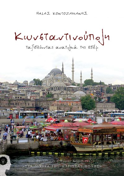 Ηλίας Κοντοζαμάνης, Κωνσταντινούπολη - Ταξιδεύοντας ανατολικά της Εδέμ, Εκδόσεις iWrite - www.iWrite.gr