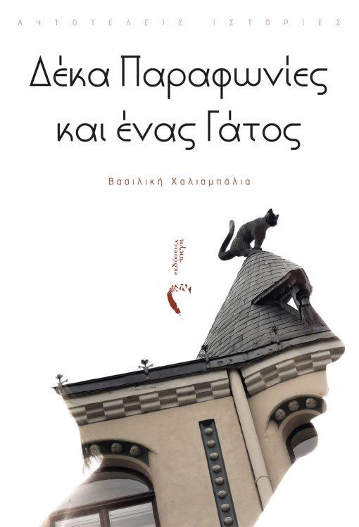 Βασιλική Χαλιαμπάλια, Δέκα παραφωνίες κι ένας γάτος, Εκδόσεις Πηγή - www.pigi.gr