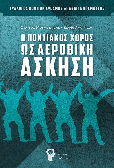 Μουμουλίδης Σταύρος, Αμοιρίδου Σοφία, Ο ποντιακός χορός ως αεροβική άσκηση, Εκδόσεις iWrite - www.iWrite.gr