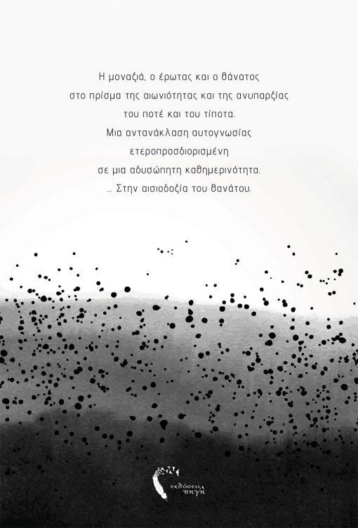 Νικόλαος Πάππου, ανεπιτήδευτη κακοποίηση, Εκδόσεις Πηγή - www.pigi.gr