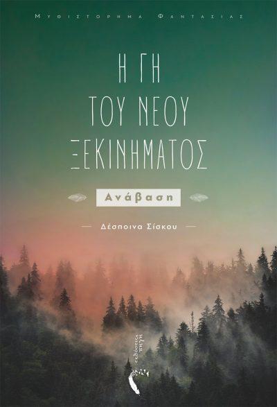 Δέσποινα Σίσκου, Η Γη του Νέου Ξεκινήματος, Εκδόσεις Πηγή - www.pigi.gr