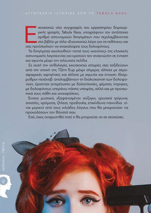 Tabula Rasa - Συλλογικό, 28 λόγοι για να πεθάνεις, Εκδόσεις iWrite - www.iWrite.gr