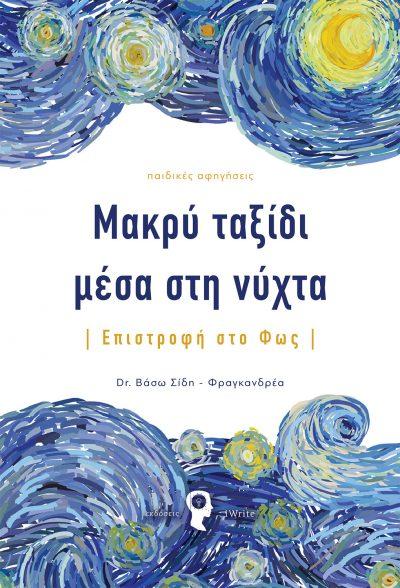 Dr. Βάσω Σίδη - Φραγκανδρέα, Μακρύ ταξίδι μέσα στη νύχτα, Εκδόσεις iWrite - www.iWrite.gr