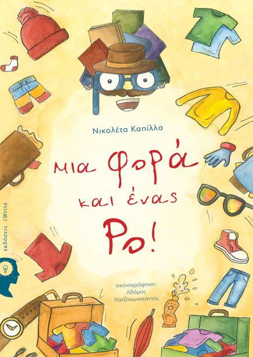 Νικολέτα Καπίλλα, Μια φορά και ένας Ρο!, Εκδόσεις iWrite - www.iWrite.gr