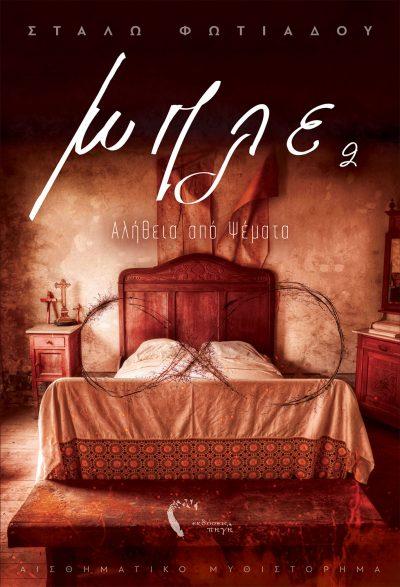 Στάλω Φωτιάδου, Μπλε - Αλήθεια απο Ψέματα, Εκδόσεις Πηγή - www.pigi.gr