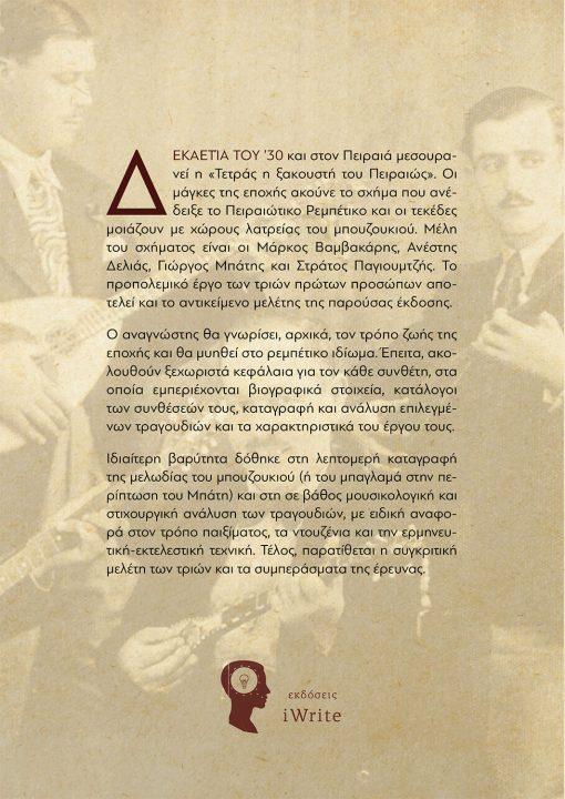 Ευάγγελος Πετρινιώτης, Προπολεμικό Ρεμπέτικο, Εκδόσεις iWrite - www.iWrite.gr