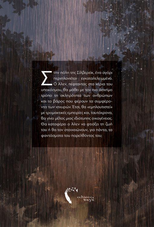 Αναστασία Σκούλη, Σίλβερεϊκ, Εκδόσεις Πηγή - www.pigi.gr