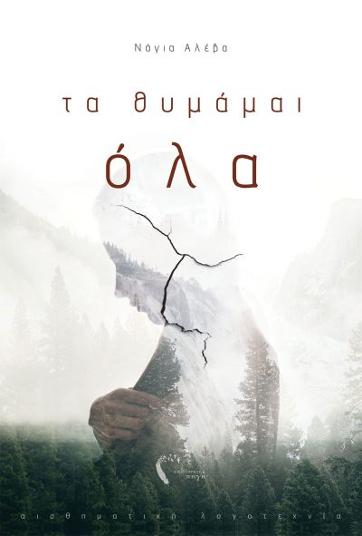 Νάγια Αλέβα, Τα Θυμάμαι όλα, Εκδόσεις Πηγή - www.pigi.gr