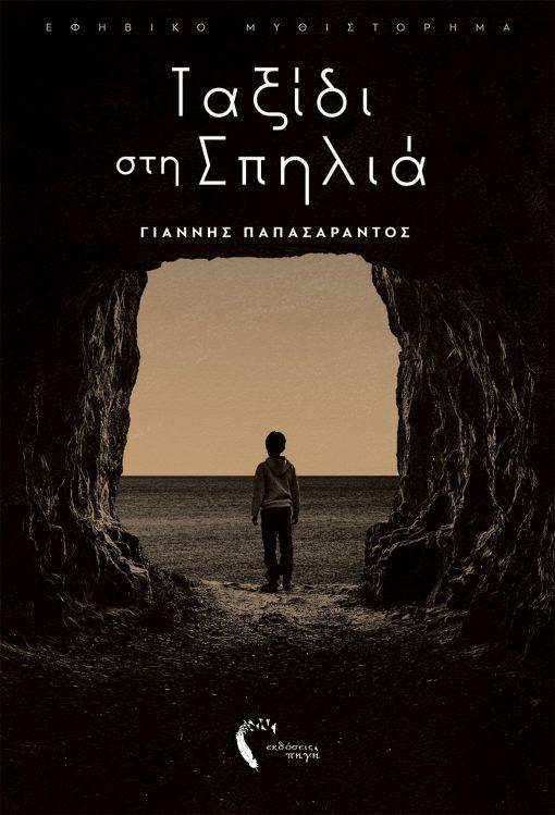 Γιάννης Παπασαράντος, Ταξίδι στη Σπηλιά, Εκδόσεις Πηγή - www.pigi.gr
