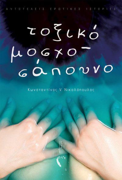 Κωνσταντίνος V. Νικολόπουλος, Τοξικό Μοσχοσάπουνο, Εκδόσεις Πηγή - www.pigi.gr
