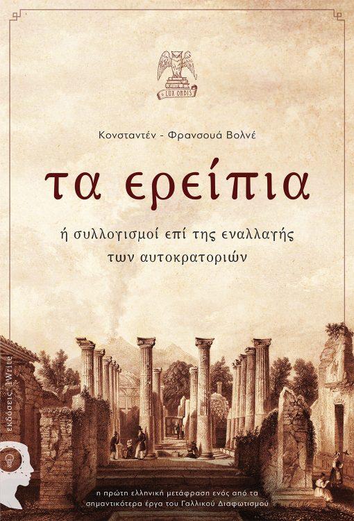 Κονσταντέν - Φρανσουά Βολνέ, Τα Ερείπια ή συλλογισμοί επι της εναλλαγής των αυτοκρατοριών, Εκδόσεις iWrite, Lux Orbis (σειρά βιβλίων) - www.iWrite.gr