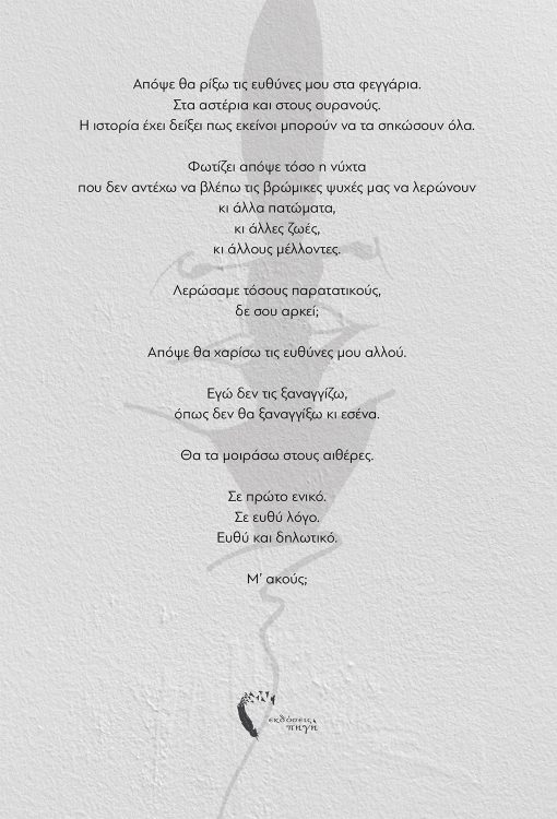 Σπυριδούλα Γεωργοκίτσου, Αντιθέσεις, Εκδόσεις Πηγή - www.pigi.gr