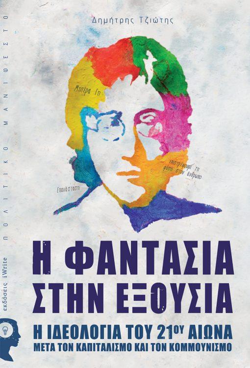 Δημήτρης Τζιώτης, H Φαντασία στην Εξουσία, Εκδόσεις iWrite - www.iWrite.gr