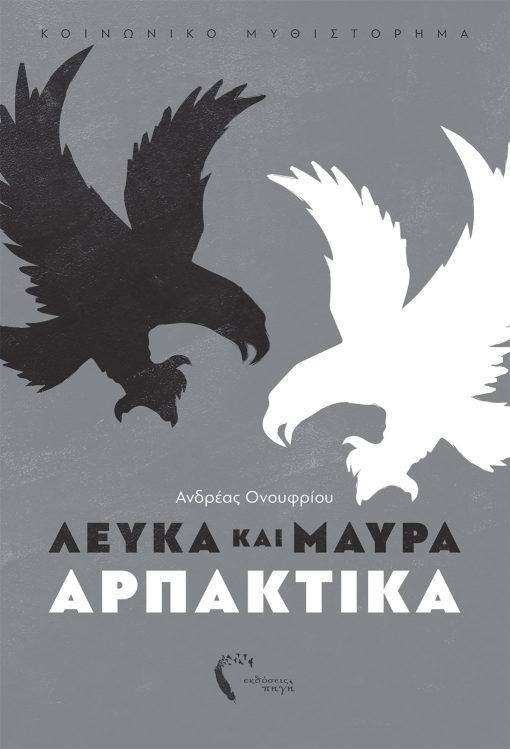Ανδρέας Ονουφρίου, Λευκά και Μαύρα Αρπακτικά, Εκδόσεις Πηγή - www.pigi.gr