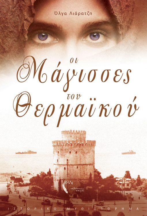 Όλγα Λιάρατζη, Οι Μάγισσες του Θερμαικού, Εκδόσεις Πηγή - www.pigi.gr