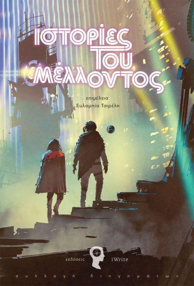 Ιστορίες του Μέλλοντος, Συλλογικό, Εκδόσεις iWrite - www.iWrite.gr