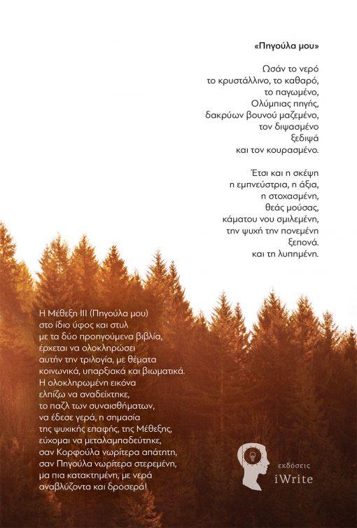 Κώστας Μπούτος, Μέθεξη ΙΙI, Εκδόσεις iWrite - www.iWrite.gr