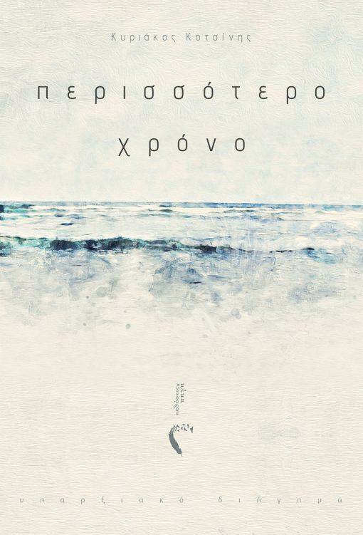 Κυριάκος Κοτσίνης, Περισσότερο Χρόνο, Εκδόσεις Πηγή - www.pigi.gr