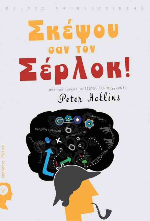 Peter Hollins, Σκέψου σαν τον Σέρλοκ, Εκδόσεις iWrite - www.iWrite.gr