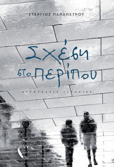 Στέργιος Παπαπέτρου, Σχέση στο Περίπου, Εκδόσεις Πηγή - www.pigi.gr