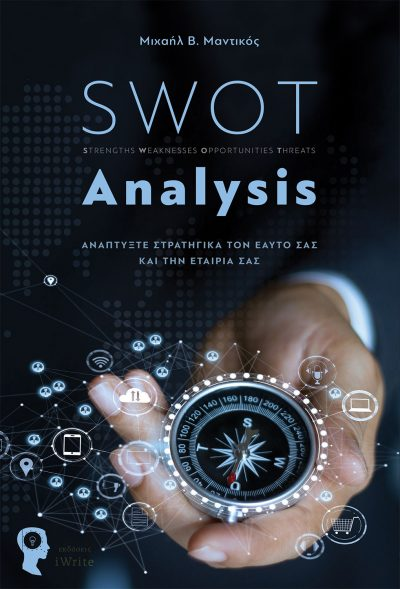 Μιχαήλ Β. Μαντικός, SWOT Analysis, Εκδόσεις iWrite - www.iWrite.gr