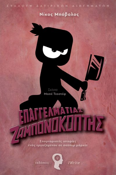 Νίκος Μπόβολος, Επαγγελματίας Ζαμπονοκόπτης, Εκδόσεις iWrite - www.iWrite.gr