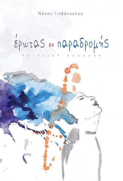 Νάνσυ Γιοβάνογλου, Έρωτας εκ Παραδρομής, Εκδόσεις Πηγή - www.pigi.gr