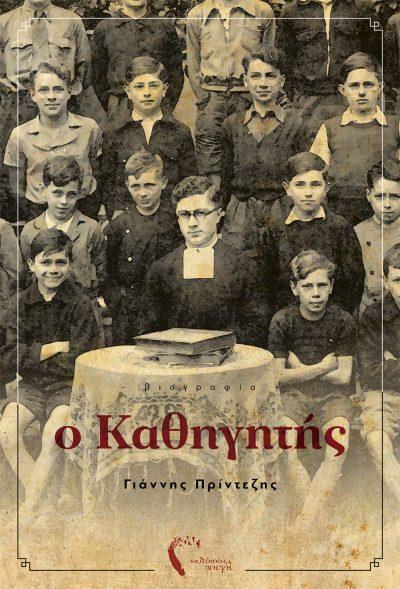 Γιάννης Πρίντεζης, Ο Καθηγητής, Εκδόσεις Πηγή - www.pigi.gr