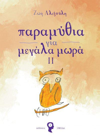 Ζωή Αλεξούλη, Παραμύθια για μεγάλα μωρά II, Εκδόσεις iWrite - www.iWrite.gr