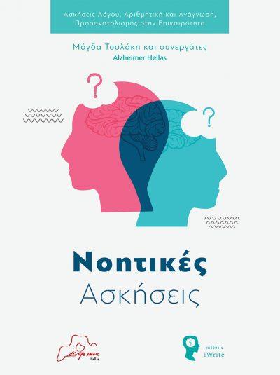 Alzheimer Hellas, Νοητικές Ασκήσεις, Εκδόσεις iWrite - www.iWrite.gr