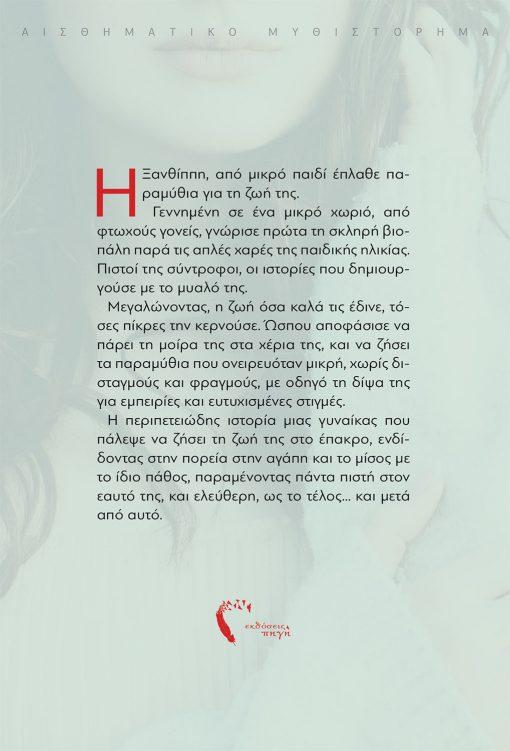 Έφη Συκιώτη, Σαν επισκέπτες περαστικοί, Εκδόσεις Πηγή - www.pigi.gr