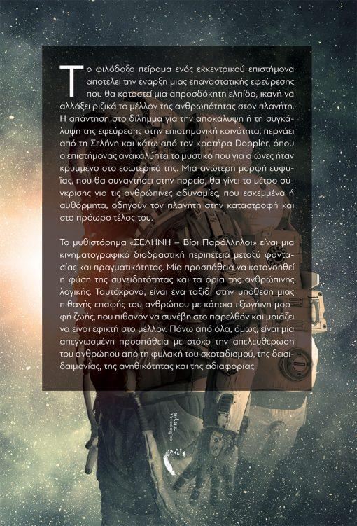 Ιωάννης Χριστοδούλου, Σελήνη - Βίοι Παράλληλοι, Εκδόσεις Πηγή - www.pigi.gr