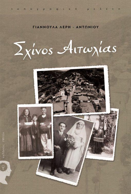 Γιαννούλα Λέρη-Αντωνίου, Σχίνος Αιτωλίας, Εκδόσεις iWrite - www.iWrite.gr