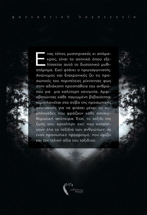 Αχιλλέας Φακατσέλης, Τυφλό Φώς, Εκδόσεις Πηγή - www.pigi.gr