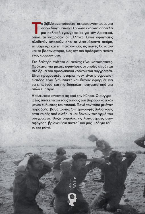 Χρήστος Φιλίππου, Και οι ψυχές τους ολοένα κυμάτιζαν, Εκδόσεις iWrite - www.iWrite.gr