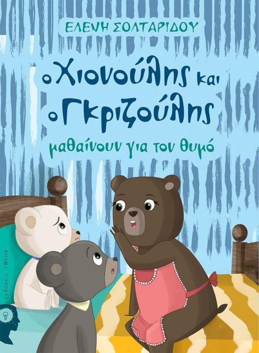 Ελένη Σολταρίδου, Ο Χιονούλης και ο Γκριζούλης μαθαίνουν για τον θυμό, Εκδόσεις iWrite - www.iWrite.gr