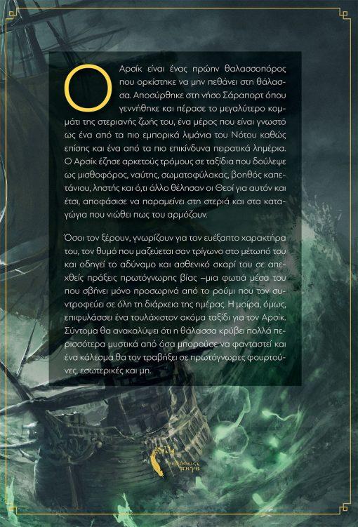Άγγελος Κυπριανός, Το Ναυάγιο της Καράντρα, Εκδόσεις Πηγή - www.pigi.gr