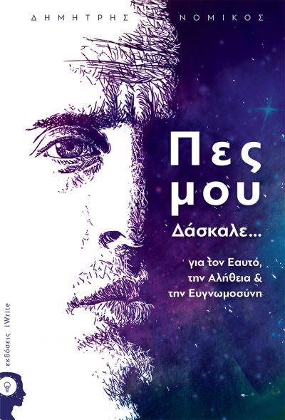 Δημήτρης Νομικός, Πες μου Δάσκαλε, Εκδόσεις iWrite - www.iWrite.gr