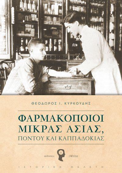 Θεόδωρος Κυρκούδης, Φαρμακοποιοί Μικράς Ασίας, Πόντου και Καπαδοκίας, Εκδόσεις iWrite - www.iWrite.gr