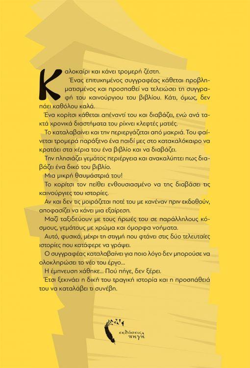 Αναστάσιος Γεωργίου, Αναζητώντας την έμπνευση,Εκδόσεις Πηγή - www.pigi.gr