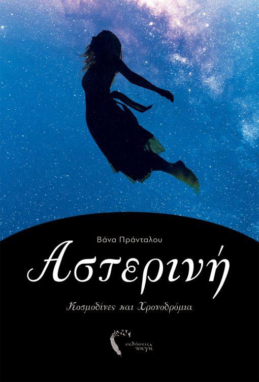 Βάνα Πράνταλου, Αστερινή: Κοσμοδίνες και Χρονοδρόμια, Εκδόσεις Πηγή - www.pigi.gr