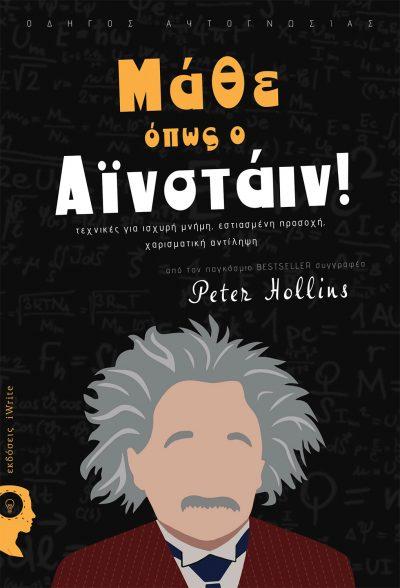 Peter Hollins, Μάθε όπως ο Αϊνστάιν!, Εκδόσεις iWrite - www.iWrite.gr
