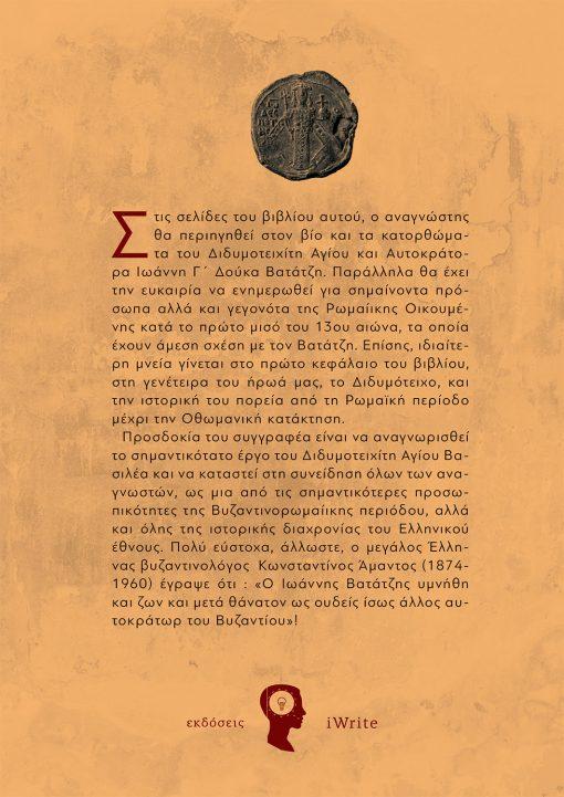 Ιωάννης Α. Σαρσάκης, Ο Παμμέγας Σκηπτούχος Άγιος Ιωάννης Βατάτζης ο εκ Διδυμοτείχου, Εκδόσεις iWrite - www.iWrite.gr