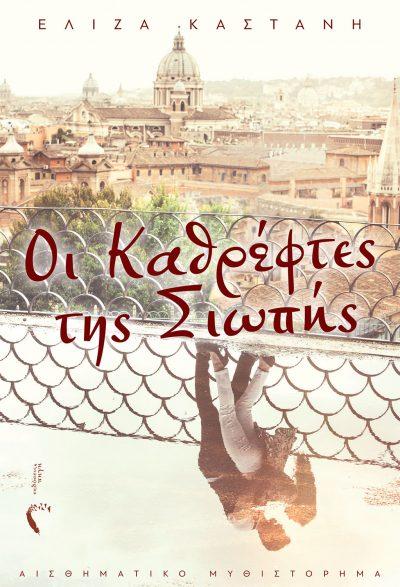 Ελίζα Καστάνη, Οι Καθρέφτες της Σιωπής, Εκδόσεις Πηγή - www.pigi.gr