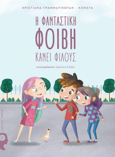 Χριστιάνα Γραμματικούδη-Κώνστα, Η Φανταστική Φοίβη κάνει Φίλους, Εκδόσεις iWrite - www.iWrite.gr