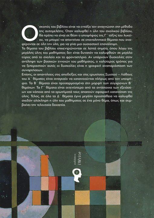 Δημήτρης Καλπέτης, Προσομοιώσεις Εξετάσεων, Εκδόσεις iWrite - www.iWrite.gr