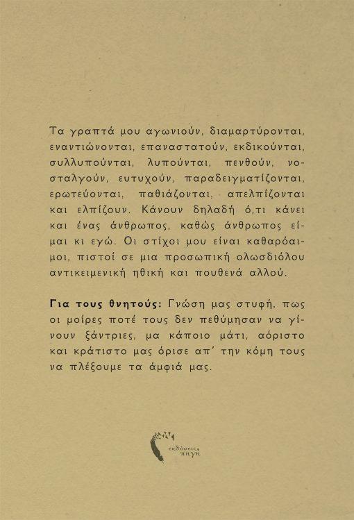 Σοφία Κατσαμάνη, Στιλέτο και Βαμβάκι, Εκδόσεις Πηγή - www.pigi.gr