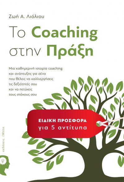 Ζωή Α. Λιόλιου, To Coaching στην Πράξη, Εκδόσεις iWrite - www.iWrite.gr