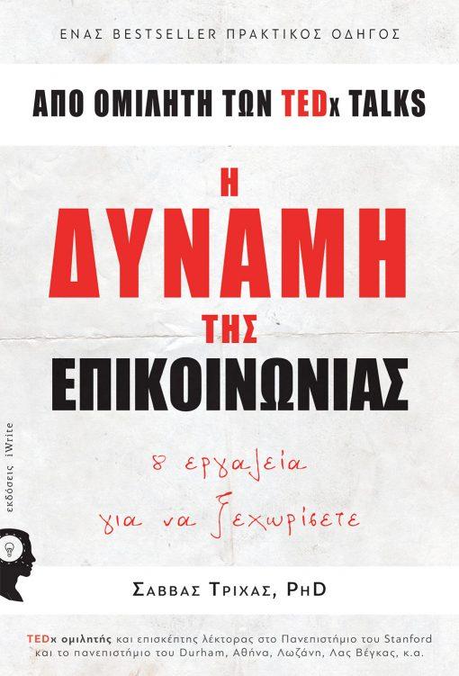 Σάββας Τρίχας, Η Δύναμη της Επισκοινωνίας, Εκδόσεις iWrite - www.iWrite.gr