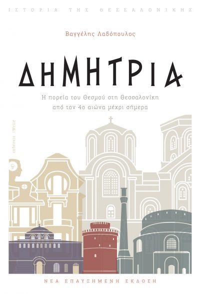 Βαγγέλης Λαδόπουλος, Δημήτρια, Εκδόσεις iWrite - www.iWrite.gr